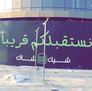 """مطعم """"شيك شاك"""" في الرياض"""