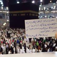 """مشجع هلالي يدعو الله أمام الكعبة باستقالة الأمير عبدالرحمن بن مساعد """"صورة"""""""