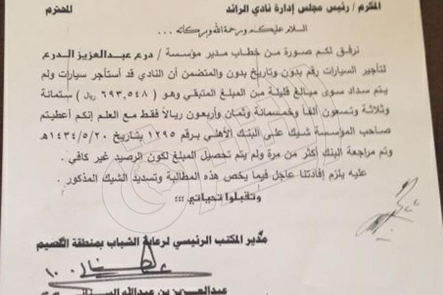 شكوى ضد نادي الرائد بسبب تقدم شيكات دون رصيد صحيفة أزد الإلكترونية