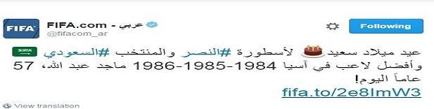 الفيفا يحتفل بميلاد ماجد عبدالله ويصفه بأسطورة السعودية