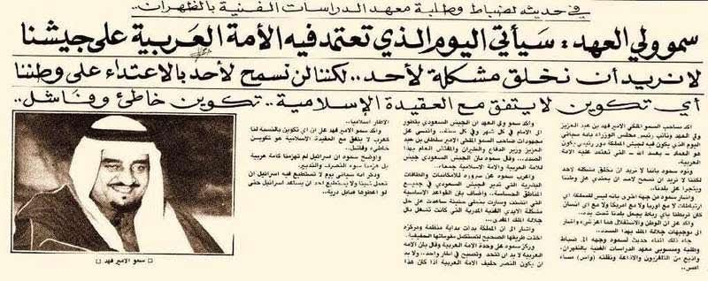 بالصورة.. الوعد الذي أطلقه الملك فهد قبل نحو 40 عاما وتحقق اليوم