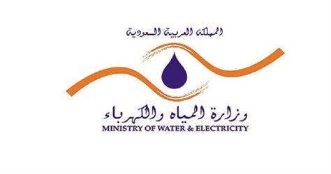 وزارة المياه والكهرباء تعلن أسماء المرشحين لعددٍ من الوظائف الشاغرة