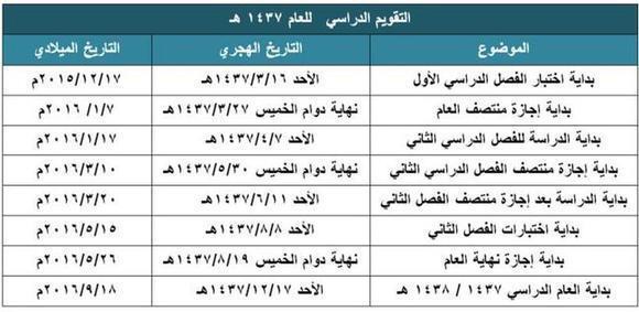 تقويم العام الدراسي الجديد