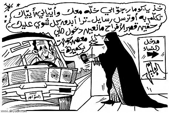 أطرف الكاريكاتيرات حول الشغالات والعمالة المنزلية