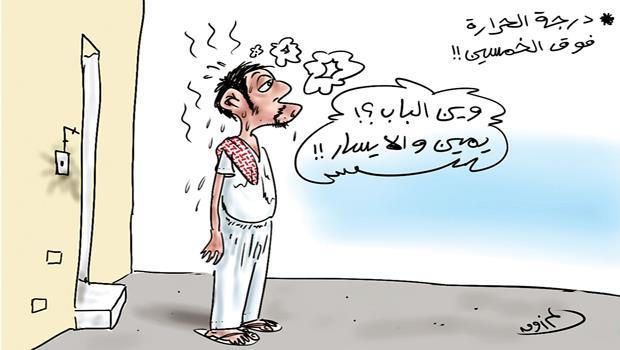 أطرف الكاريكاتيرات حول ارتفاع درجات الحرارة