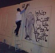 """سم"""" محب"""" لفقيد الأمة على الجدار"""