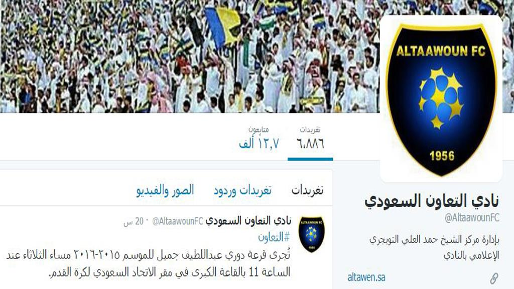 نادي التعاون السعودي