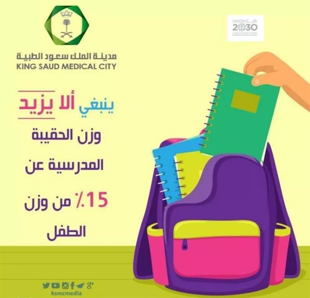 """""""الملك سعود الطبية"""" توجه تحذيرا لأولياء الأمور: اختاروا حقائب مناسبة لأبنائكم"""