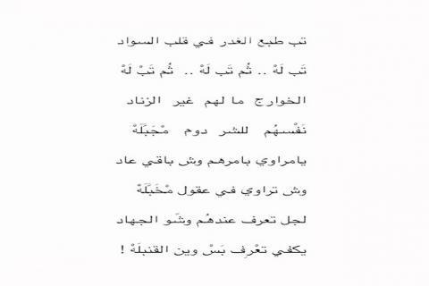 قصيدة الامير عبدالرحمن