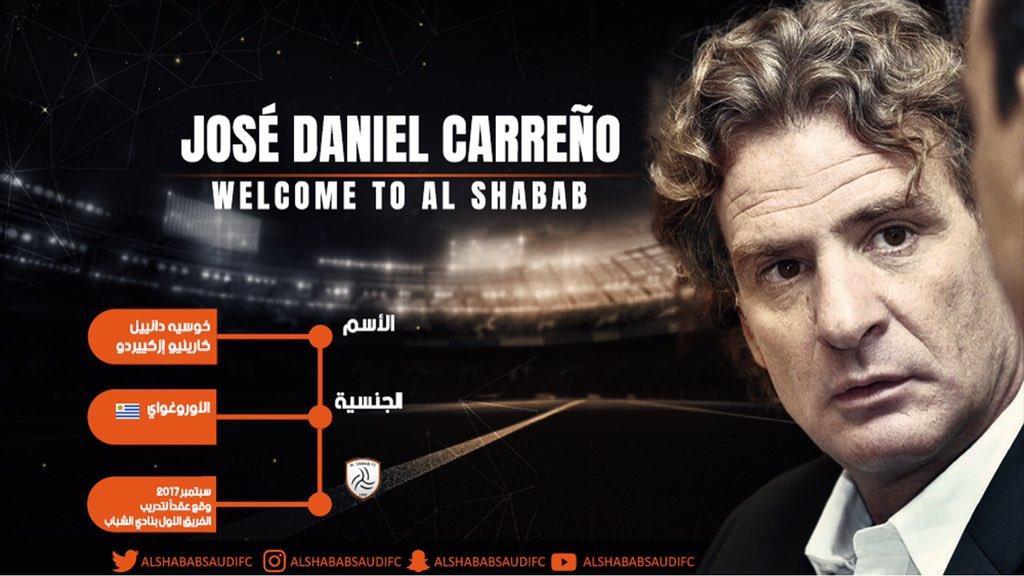 رسمياً.. الشباب يوقع مع كارينيو لتدريب الفريق الأول