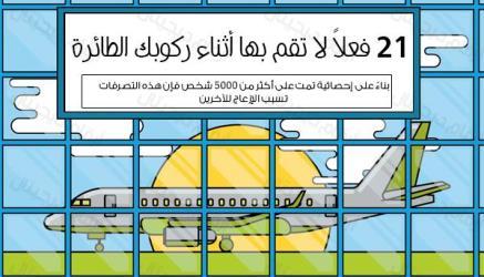 توبك انفوجرافيك أفعال ركاب الطائرة المزعجة