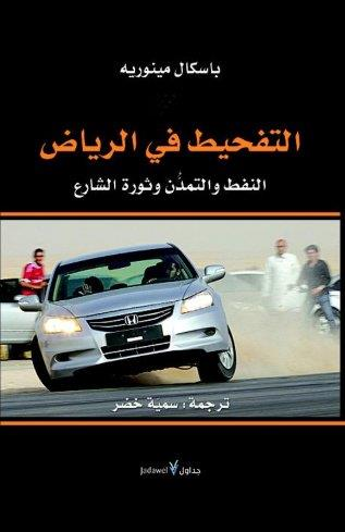 باحث فرنسي يثير الجدل بإصداره كتابا بالفرنسية عن ظاهرة التفحيط بالسعودية