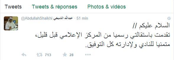 الشيخي يُعلن استقالته الرسمية من الأهلي