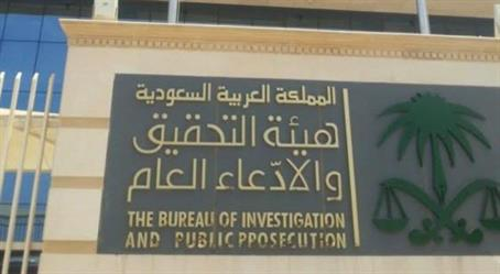 """أمر ملكي: تعديل اسم """"هيئة التحقيق والادعاء العام"""" ليكون """"النيابة العامة"""".. وتعيين """"المعجب"""" نائباً عاماً"""