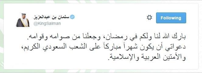تغريدة خادم الحرمين