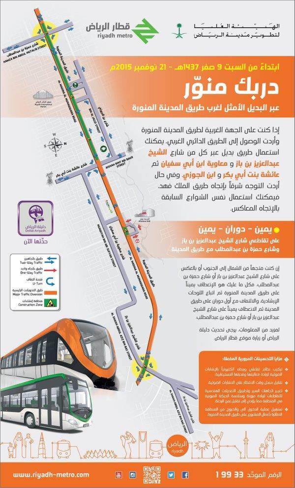 """""""قطار الرياض"""": يفعل التحويلة المرورية لتقاطع شارع عائشة مع طريق المدينة غدا"""
