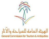 الهيئة العامة للسياحة والاثار
