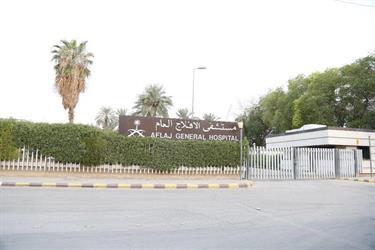 مستشفى الافلاج العام