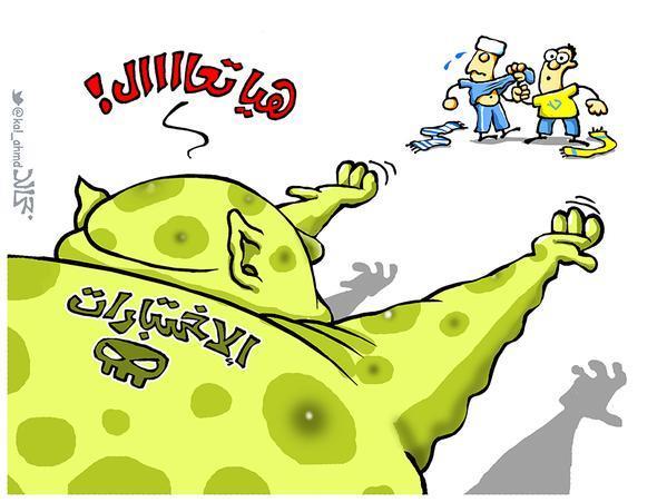 شاهد أطرف الكاريكاتيرات حول أجواء الامتحانات
