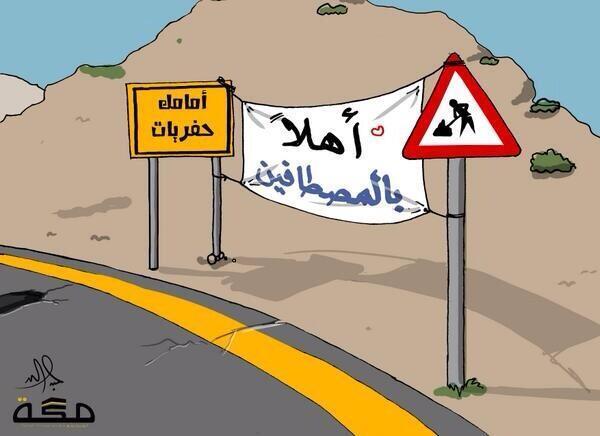 أطرف الكاريكاتيرات السياحة الداخلية 19d92ba2-7200-4be9-ab26-82772d5a79a4.jpg