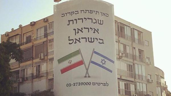 إعلان في تل أبيب يعيد إثارة قصة سفارة لإيران بإسرائيل