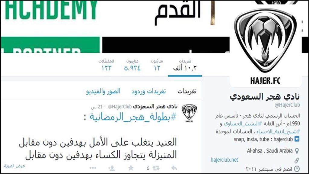نادي هجر السعودي