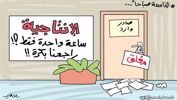 أطرف الكاريكاتيرات حول تصريح إنتاجية الموظف