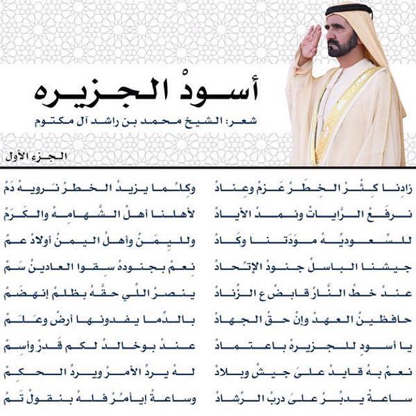 قصيدة جديدة لمحمد بن راشد يتغنى فيها بالمملكة والإمارات ونصرتهما للمظلوم