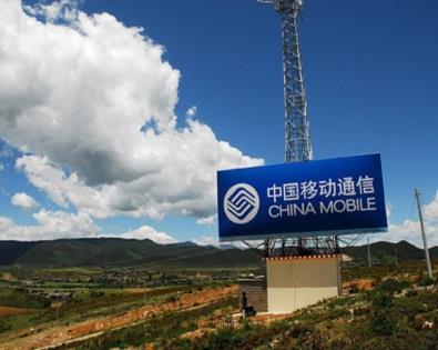 شركة الاتصالات الصينية China Mobile