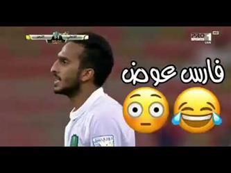ردة فعل فارس عوض خلال لقطة لاعب الاهلي صالح العمري في لقاء النصر