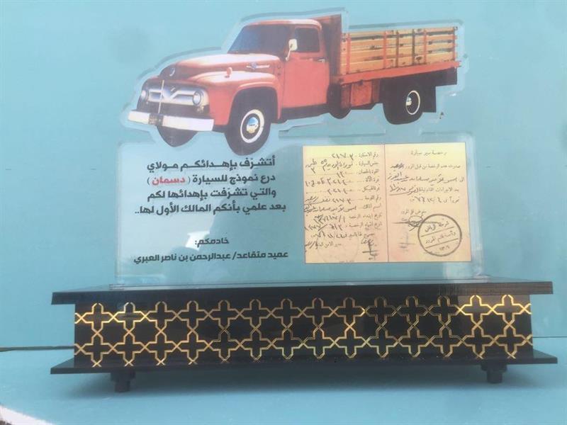 المواطن مُهدي سيارة تاريخية للملك سلمان قبل 12 عاماً يعاود إهداءه درعاً تذكارية (صور)
