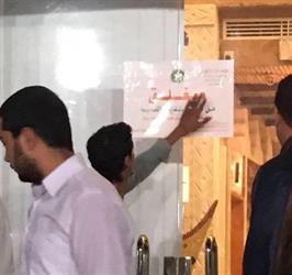 بلدية النسيم تغلق 10 محلات لبيع المنتجات الغذائية في الرياض