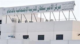 مركز الامير سلطان