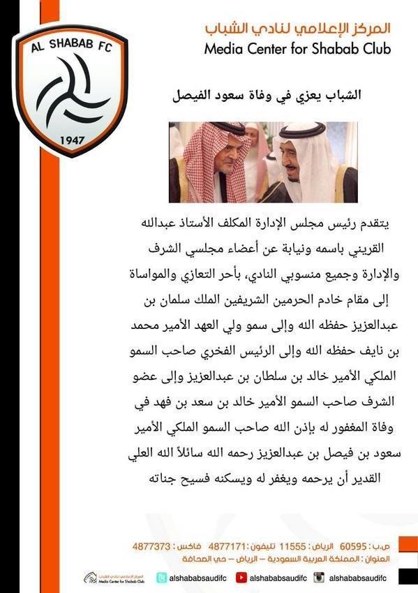 الامير سعود الفيصل