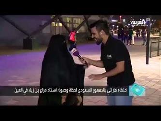 حديث طريف من مسنة سعودية مع مذيع قبل مباراة السعودية والإمارات