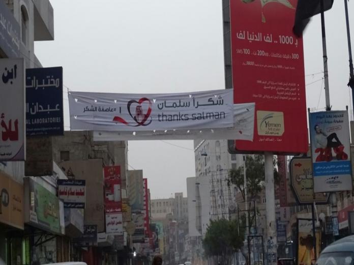 """مسيرات مليونية شكراً للملك سلمان في ذكرى انطلاقة """"عاصفة الحزم"""""""