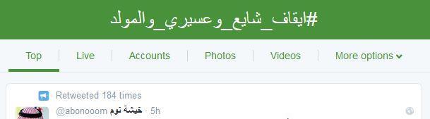 تويتر ينتفض لعقاب ثلاثي المنتخب السعودي
