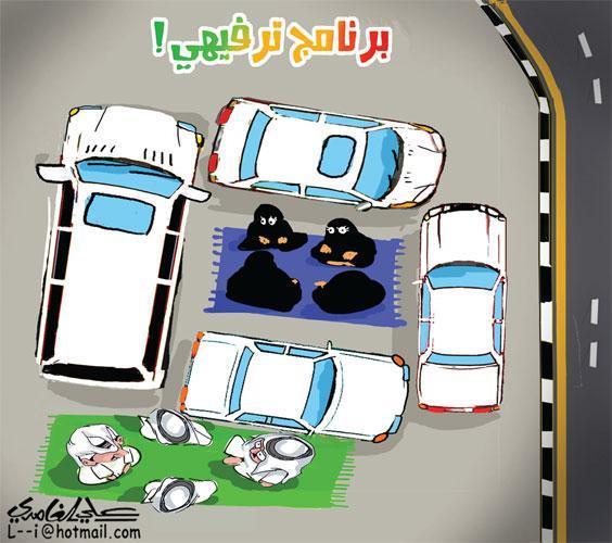 أطرف الكاريكاتيرات السياحة الداخلية 31b00a6d-cf0f-4303-8a2c-12984f979542.jpg