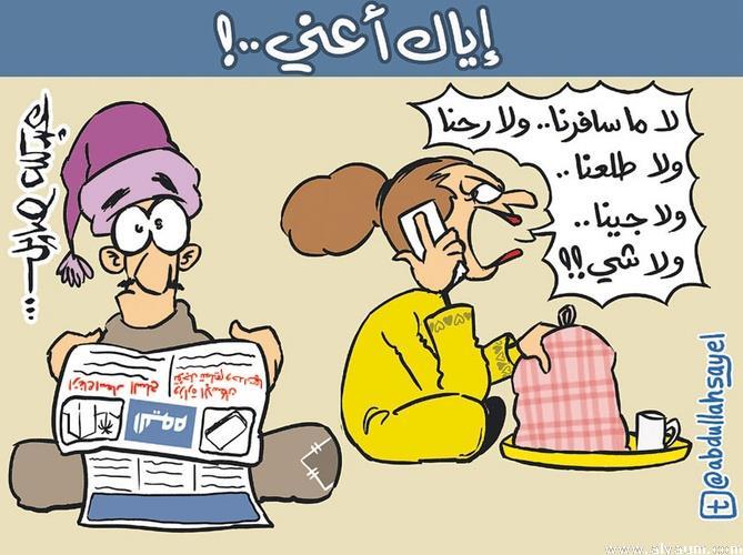 كاريكاتير عن الاجازة منتصف العام 2016