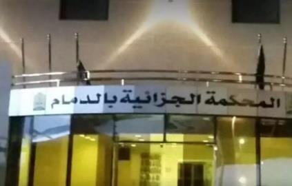 المحكمة الجزائية بالدمام