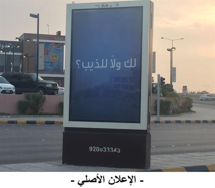 الإعلان الأصلي