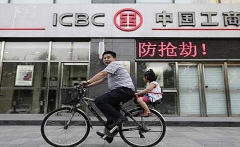 بنك ICBC الصينى