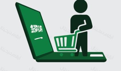 توبك إنفوجرافيك التجارة الإلكترونية في السعودية