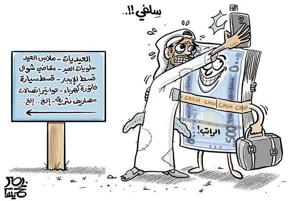 ناصر الخميس - الحياه