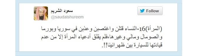 """النساء يقتلن ويغتصبن سوريا و""""أدعياء"""