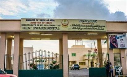 الشؤون الصحية في محافظة الطائف