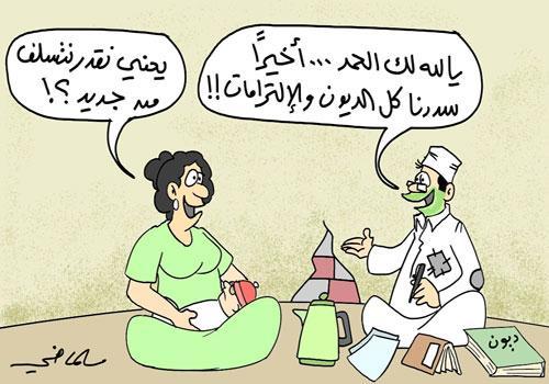 اطرف الكاريكاتيرات حول الرواتب والقروض