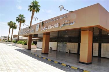 فريق طبي بمستشفى الملك خالد بنجران ينقذ ذراع امرأة من البتر