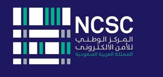 المركز الوطني للأمن الإلكتروني
