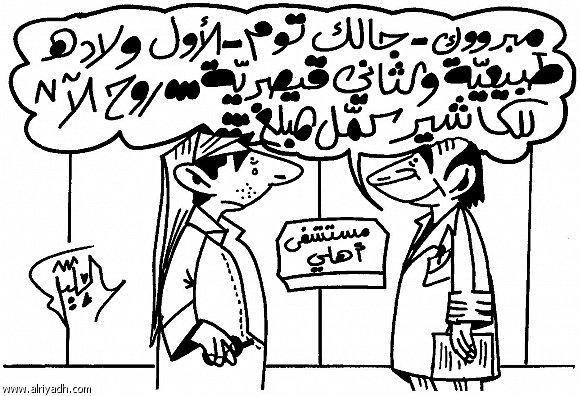 أطرف الكاريكاتيرات التي تنتقد بعض خدمات المستشفيات
